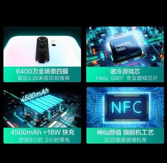 红米note8pro参数配置详情,红米note8pro处理器怎么样?