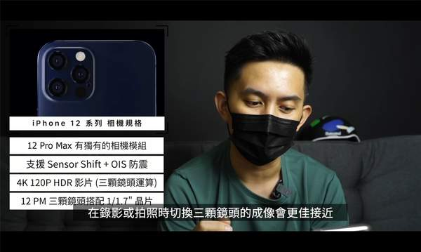 iPhone12最新消息,iPhone12系列机身外观配置摄像头全爆料