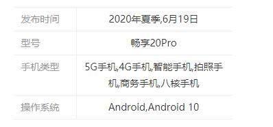 华为畅享20pro是什么时候上市的?参数配置详情
