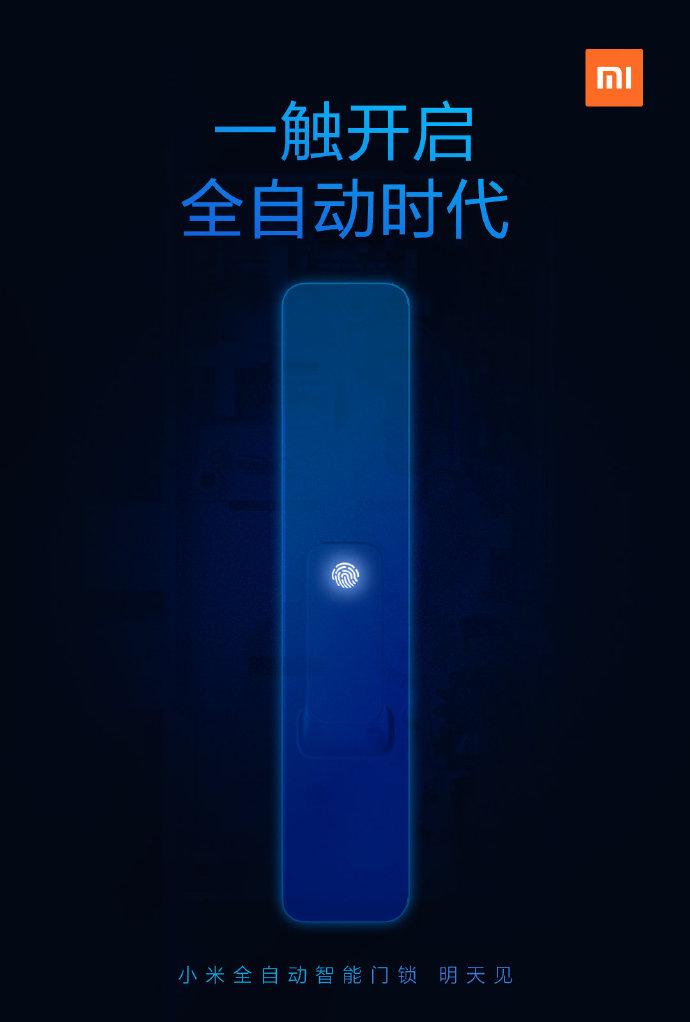 小米全自动智能门锁即将发布,一触即开全自动时代