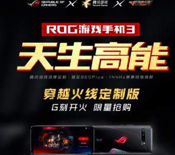 ROG3穿越火线版手机价格_ROG3穿越火线版大概多少钱