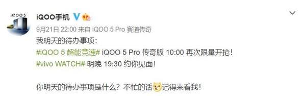 iQOO5 Pro传奇版再次开抢!你抢到了吗?