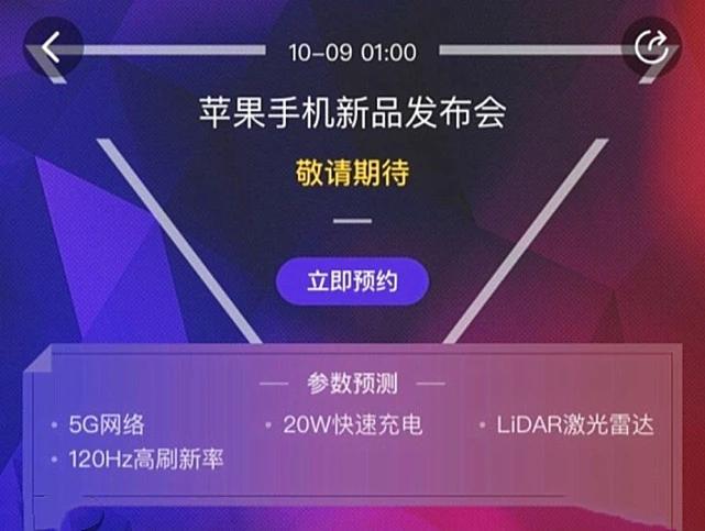 iPhone12发布会邀请函曝光,或将在10月9日举行