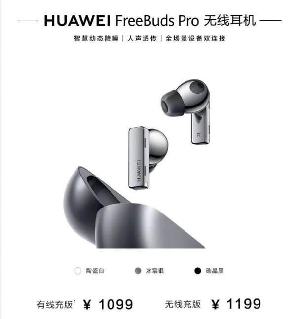 华为FreeBudsPro明日开卖,起售价为1099元