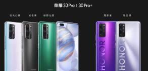 荣耀30Pro+参数配置详情_荣耀30Pro+手机值得购买吗