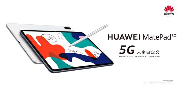 华为首款5G平板MatePad正式上线,定价为3199元!