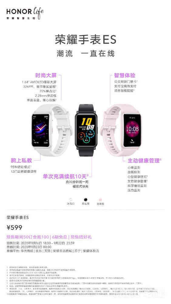 荣耀手表GS Pro/ES正式开售,目前售价1499元/549元