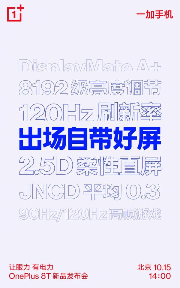 一加8T屏幕参数确认,三星OLED柔性直屏加120Hz刷新率