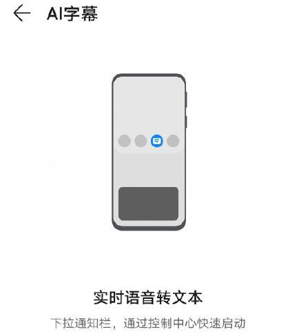 华为EMUI11/荣耀MagicUI4怎么调出AI字幕?怎么使用?