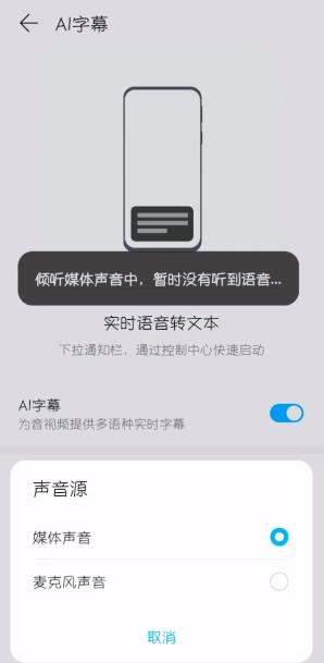 华为EMUI11/荣耀MagicUI4怎么调出AI字幕?