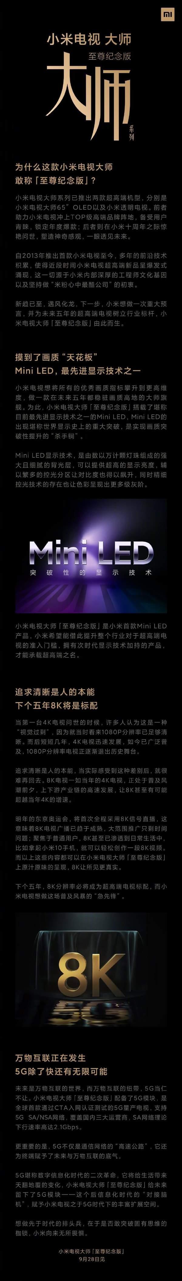 小米电视大师至尊纪念版官宣,小米第一款5G电视登场