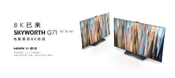 创维电视Q71正式发布:配备K原彩硬屏,起售价11999元