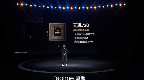 realmev3搭载的什么处理器?realmev3跑分成绩是多少?