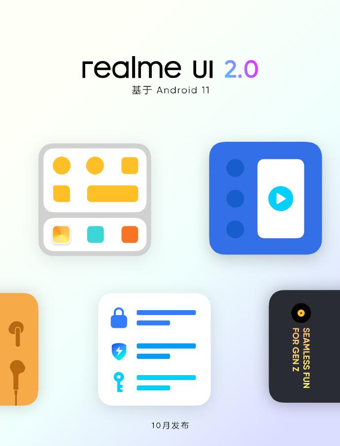 realme UI 2.0官宣:十月随新机一起发布!