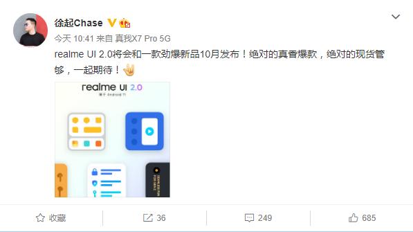 realme Q系列新机曝光,将在10月正式发布