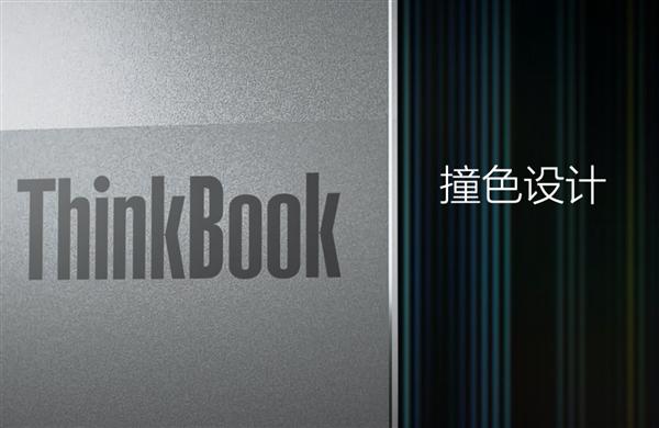联想ThinkBook 13s/14s笔记本正式发布,搭载11代酷睿登场