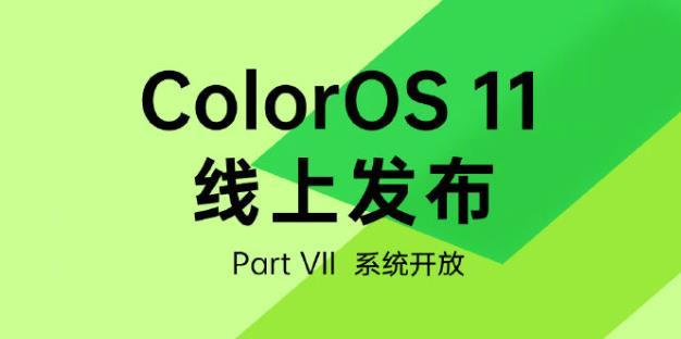 ColorOS11正式发布,闪达窗口你会使用吗?