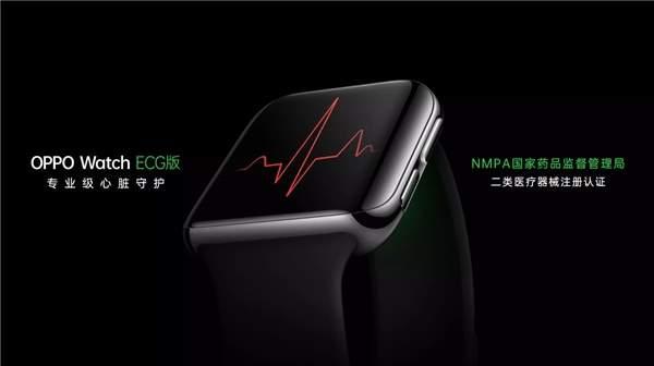 OPPO Watch ECG版预售开启,给你专业级心脏守护