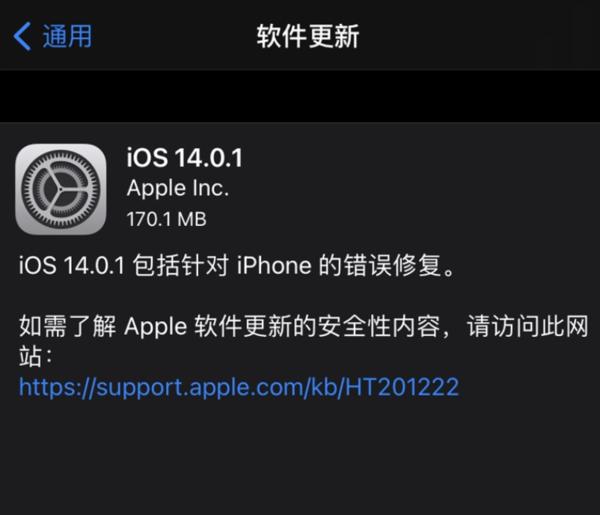 iOS14.0.1正式发布,iOS14.0.1更新内容一览