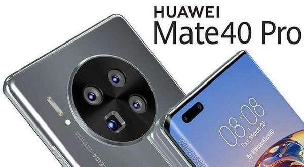 华为mate40pro处理器是多少?mate40pro处理器性能怎么样