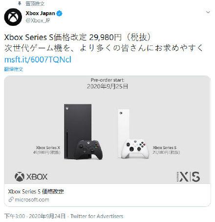 微软Xbox Series S预售开始,价格下调200元