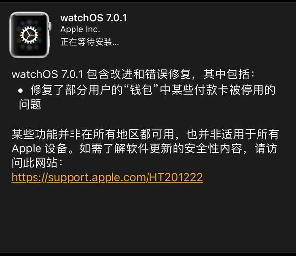 苹果watchOS7.0.1正式版上线:钱包问题被修复