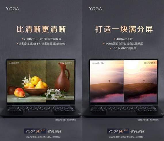 联想YOGA 14s 2021最新消息:支持90Hz刷新率
