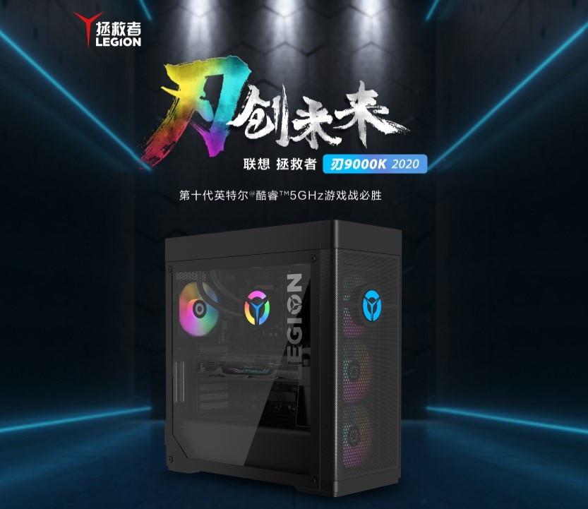 新款拯救者刃9000K台式机发布:酷睿十代i9处理器,售价25999元