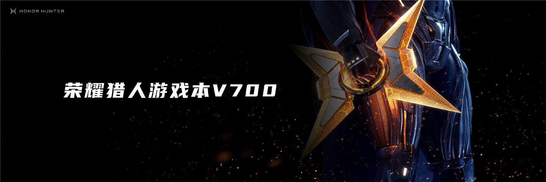 荣耀猎人游戏本9月27日正式开售,起售价6999元
