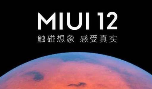 MIUI12控制中心和通知栏怎么切换?MIUI12控制中心设置