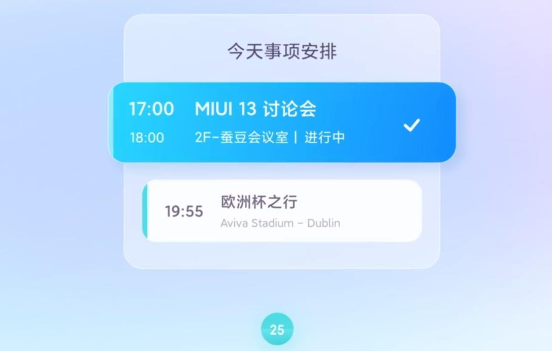 小米MIUI13什么时候发布更新?小米MIUI13推送日期
