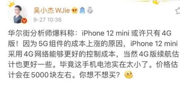 iPhone12mini是5G手机吗?支不支持5G网络?