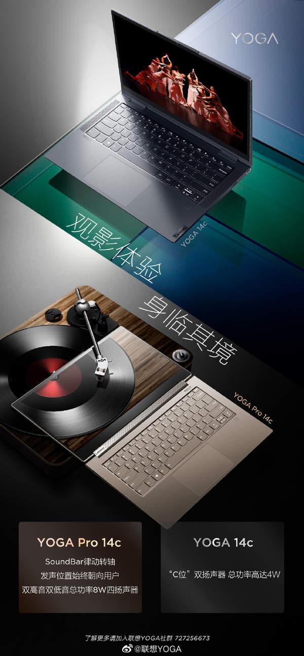 联想YOGA Pro14c /YOGA14c:律动转轴扬声器+SoundBar