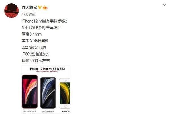 iPhone12mini详细参数曝光,仅支持4G电池超小