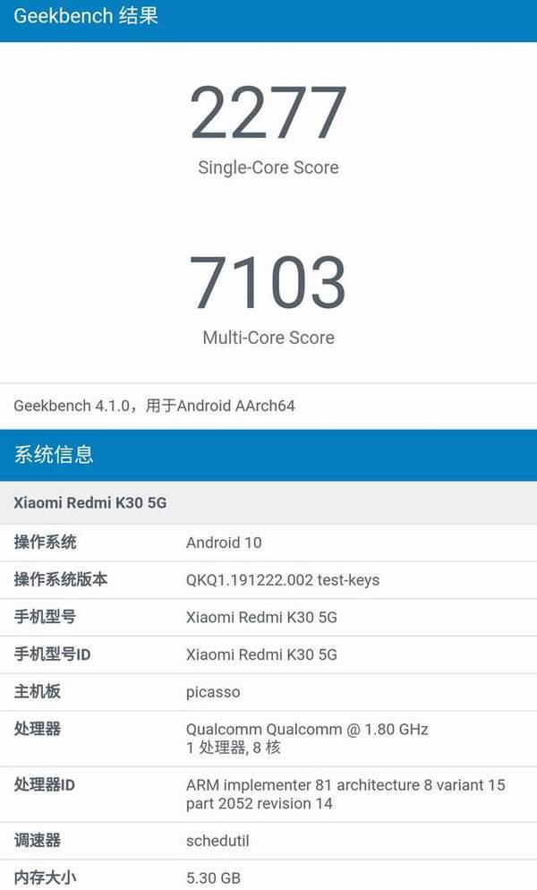 RedmiK30 5G手机怎么样?处理器性能评测