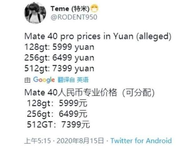 华为Mate40价格要涨,只因麒麟9000成本太高