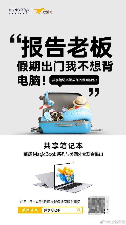 华为和美团推出共享笔记本服务,假期出门不用再背电脑
