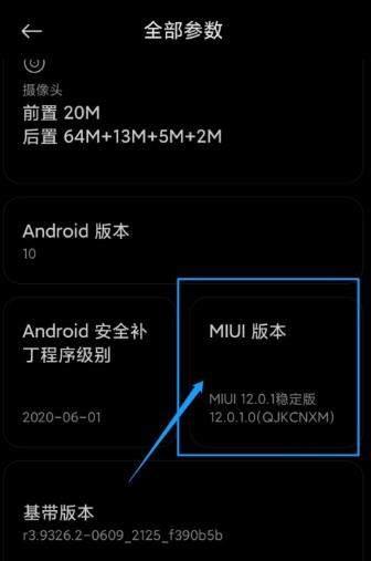 MIUI12怎么进入开发者模式?MIUI12开启开发者选项怎么打开?