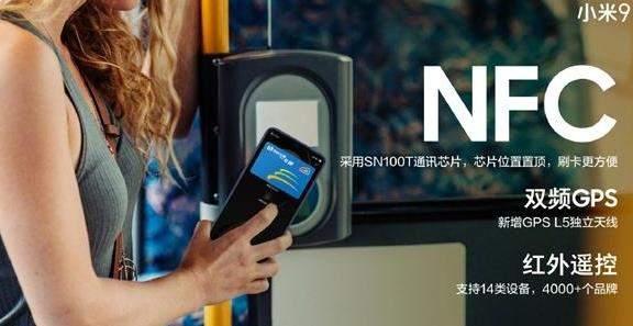 小米9有NFC功能吗?小米9支持红外遥控吗?