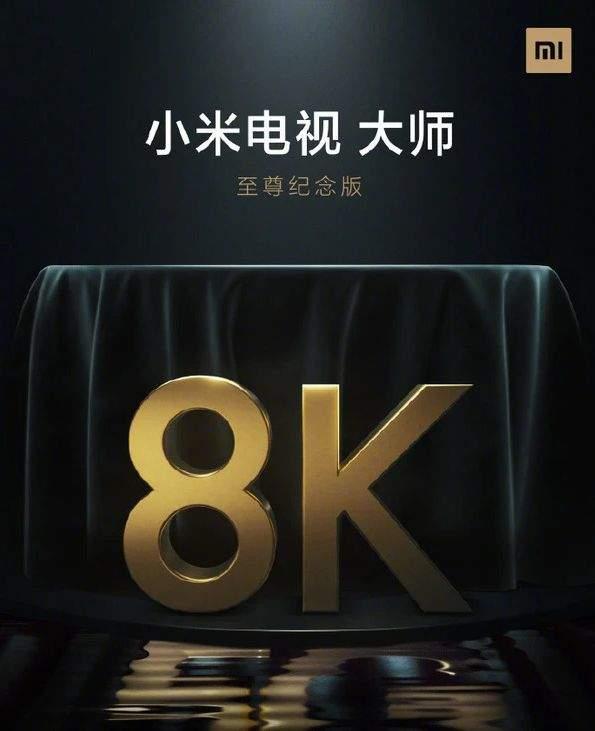 小米电视大师至尊纪念版价格曝光,顶配10万元起售