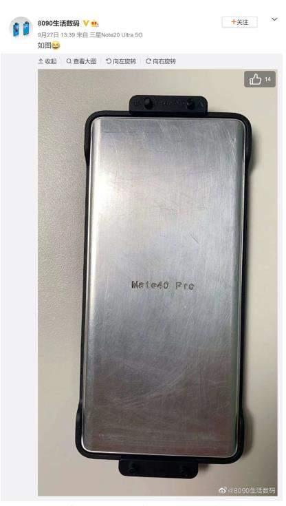 华为Mate40Pro贴膜模具曝光:确认采用曲面屏设计