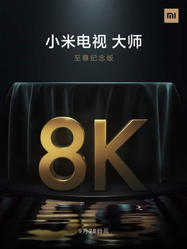 小米电视大师至尊纪念版发布会抢先看,可不止8K和5G