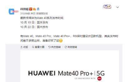 华为Mate40将率先在海外发布,国内则推迟一周