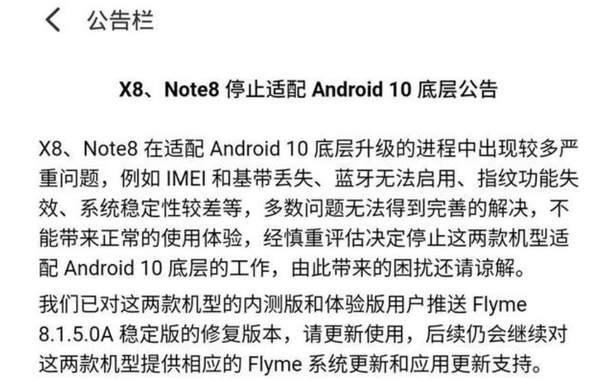 魅族Note8/X8停止Android10的升级,但后续会继续提供更新支持