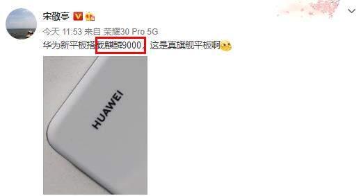华为新旗舰平板:或将搭载麒麟9000芯片