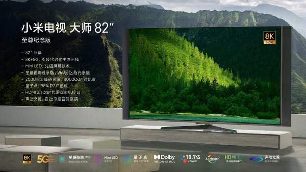 小米电视大师至尊纪念版售价公布,49999元