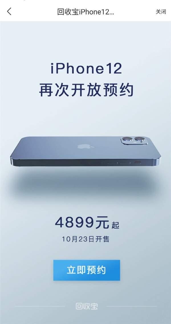 iPhone12再次开放预约,4899元起10月23日发售