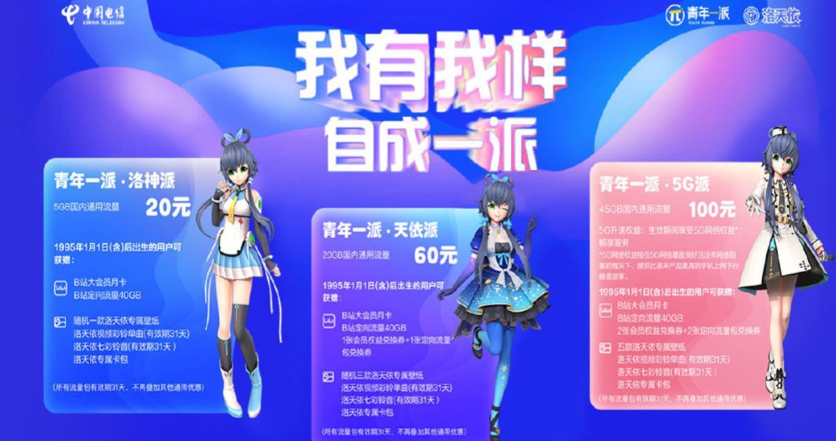 中国电信与哔哩哔哩发布青年一派套餐,95后用户可领专属福利