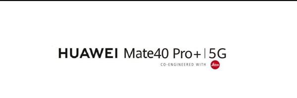 华为Mate40Pro+最新消息,搭载新一代徕卡电影镜头
