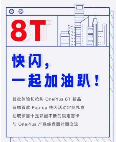 一加8TPop-up快闪活动来袭,用户可提前体验新品